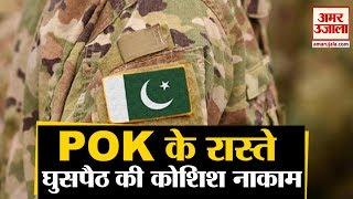 BAT Infiltration Bid Foiled By Indian Army   भारतीय सेना ने BAT कमांडों को मार गिराया