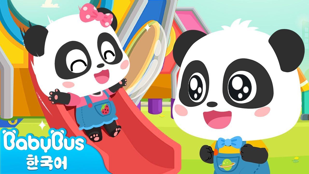 처음 공원에 가요🎈 | 키키묘묘 행복한 가족 | 신나게 놀아요 | 베이비버스 인기동요 | BabyBus