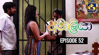 AMALIYA ll Episode 52 || අමාලියා II 05th December 2020 Thumbnail
