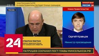 Константин Костин о новом составе правительства - Россия 24