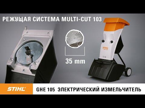 Измельчитель садовый электрический Stihl GHE 105