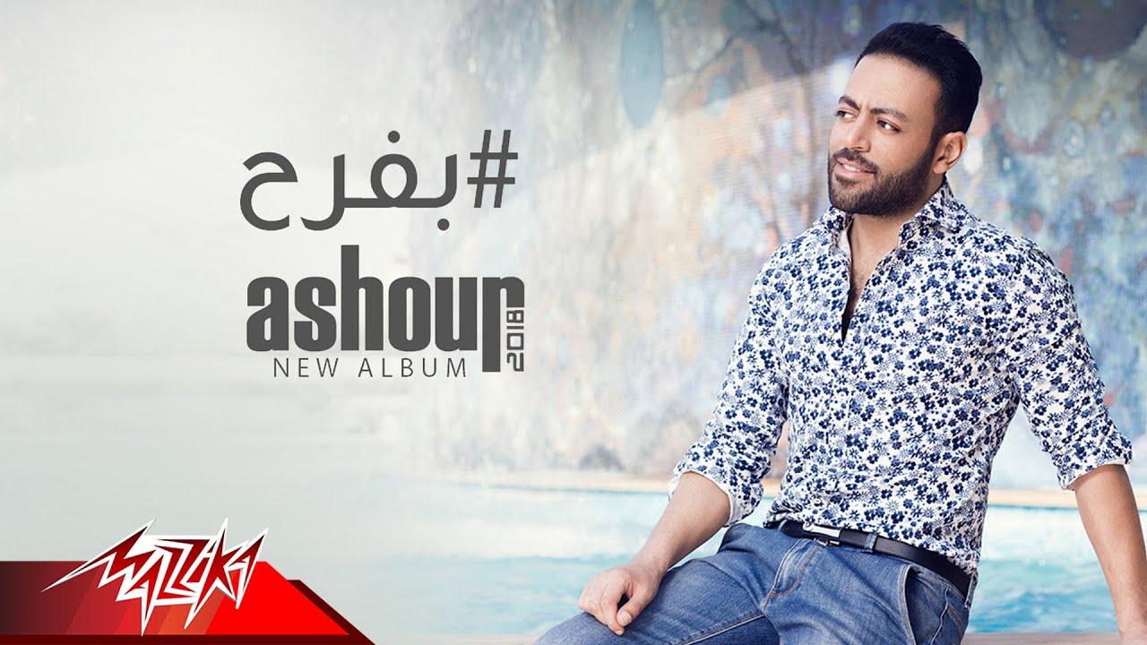 music tamer ashour
