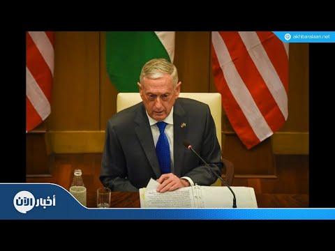 ماتيس: مهمة جيشنا في أفغانستان لن تتغير  - نشر قبل 57 دقيقة