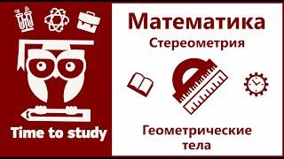 Математика: подготовка ЕГЭ. Стереометрия. Геометрические тела