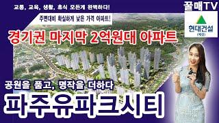 [파주유파크시티]_경기도 마지막 2억원대 아파트_놓치지 마세요!_꿀매TV