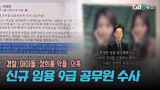 경찰, 아이돌 '성희롱 악플' 의혹 신규…