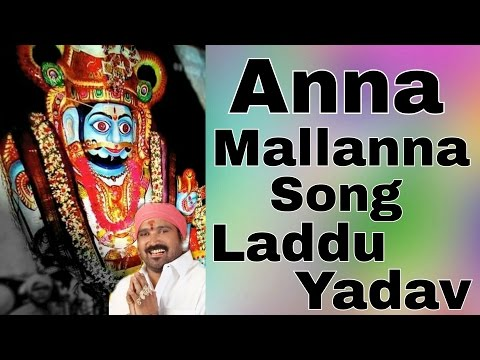Anna Mallanna 03 LADDU YADAV Leastest Songs 2016 - 2017
