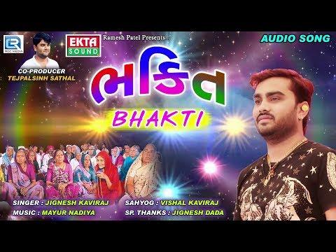 Jignesh Kaviraj New Song | BHAKTI | ભક્તિ | Latest Gujarati Song | RDC Gujarati