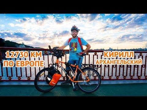 12730 км по Европе на велосипеде - интервью с Кириллом Архангельским