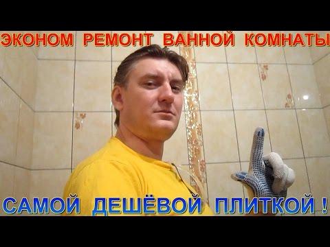 Экономный ремонт в ванной  самой дешёвой плиткой на свете.  Мастер класс по укладке кривой плитки