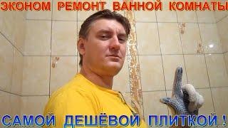 Экономный ремонт в ванной  самой дешёвой плиткой на свете.  Мастер класс по укладке кривой плитки(Экономный ремонт в ванной комнате самой дешёвой плиткой которую только можно найти на свете. Плитка вся..., 2016-02-16T15:42:03.000Z)