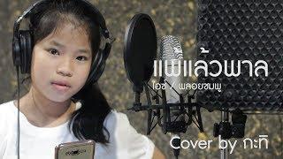 แพ้แล้วพาล - ไอซ์/พลอยชมพู [cover by กะทิ]