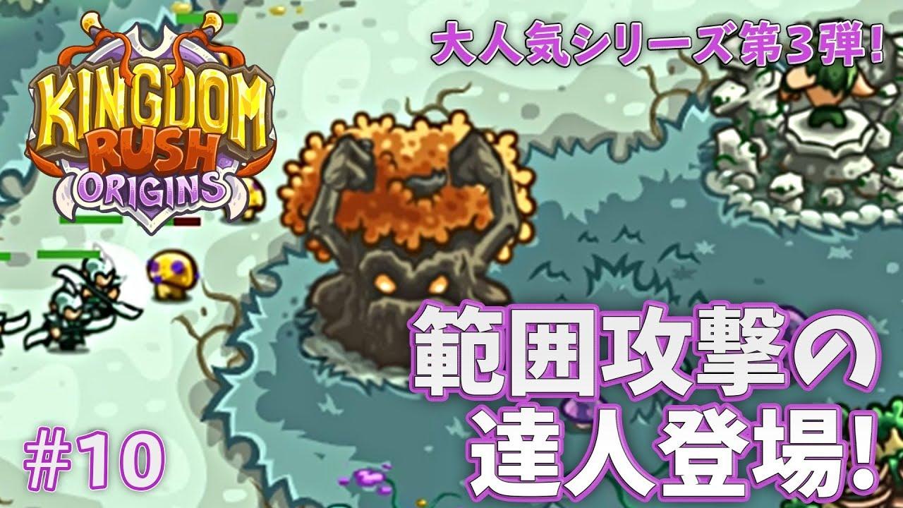 kingdom rush origins 電腦 版