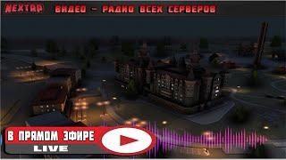 NEXT RP   СТРИМ  - видео радио!