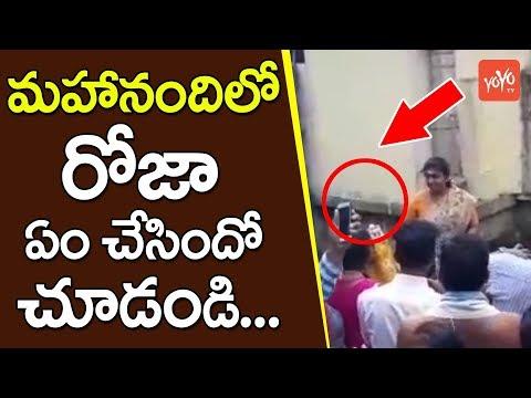 మహానంది లో రోజా ఏం చేసిందో చూడండి   YCP MLA Roja Visits Mahanandi Temple   YOYO TV Channel