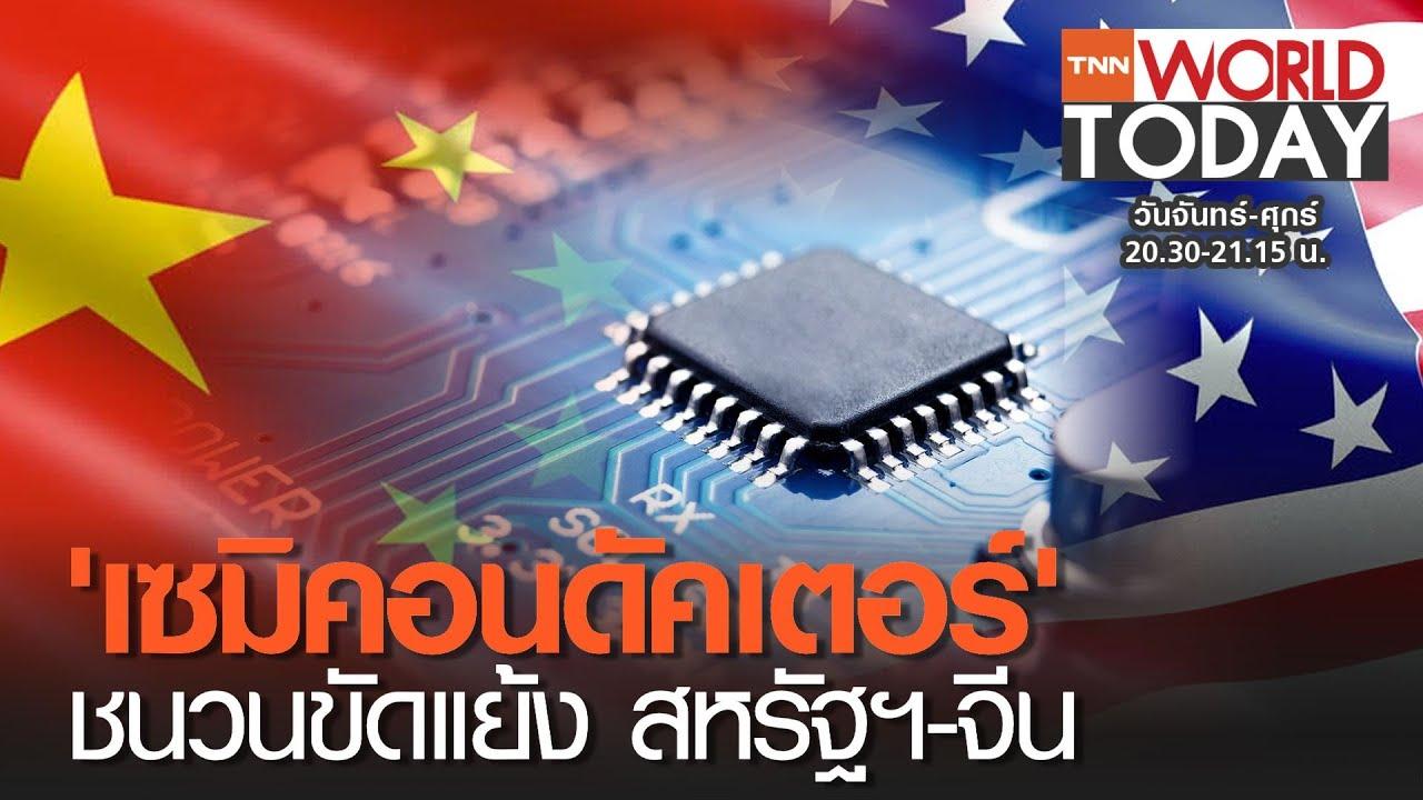 'เซมิคอนดัคเตอร์' ชนวนขัดแย้ง สหรัฐฯ-จีน l TNN World Today