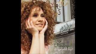 Lena Chamamyan - Henna w Zahr /لينا شماميان - حنا وزهر