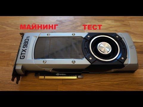 GTX 980 TI в майнинге, сколько можно заработать на gtx 980 ti