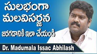 Tips For Free Motion in Telugu | Constipation Fast | Telugu Health Tips | Dr.Madumala Issac Abhilash