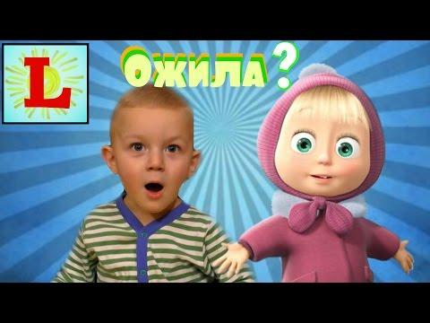 МАША И МЕДВЕДЬ в гостях ИНТЕРАКТИВНАЯ Кукла Маша Обзор Интерактивной игрушки Распаковка 2017смотреть