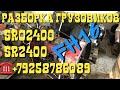 КУПИТЬ МКПП SRO2400 и SR2400 Б.У для VOLVO FH16 470/520 в наличие Разборка Грузовиков Тягачей