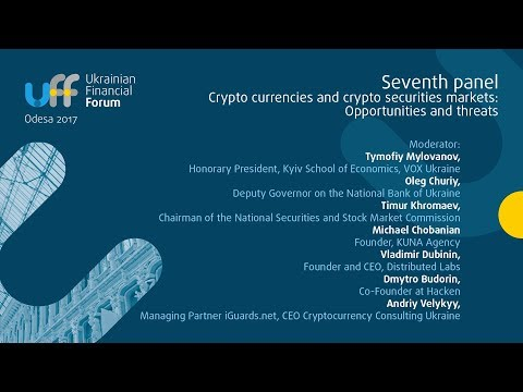 Ukrainian Financial Forum 2017 - 7th panel - Crypto currencies and crypto securities markets