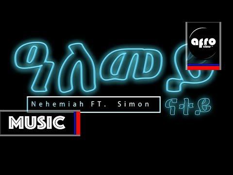 AFROVIEW - NEHEMIAH FT SIMON  -- NEW ERITREAN MUSIC 2017