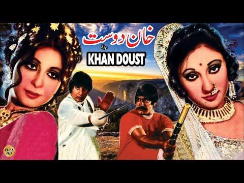 KHAN DOST (1989) - MUSTAFA QURESHI  - OFFICIAL PAKISTANI MOVIE