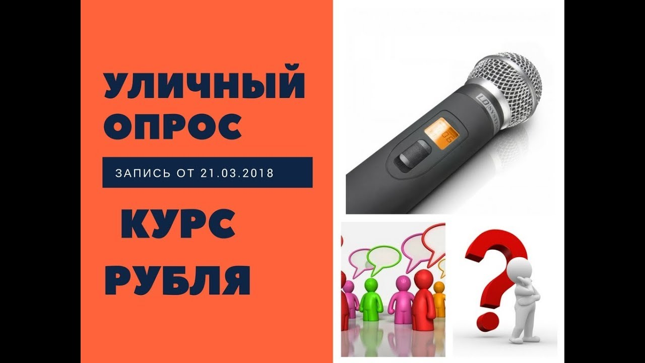 Уличный опрос: курс рубля