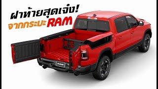 สุดเจ๋ง-ปิคอัพ-ram-1500-โชว์ลูกเล่นฝาท้ายใหม่เปิดได้หลายทิศทาง-mz-crazy-cars