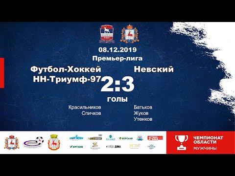 Футбол-Хоккей НН-Триумф-97 - Невский 2-3