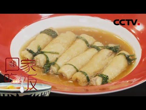 《回家吃饭》竹林美味吃