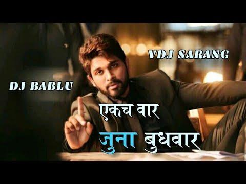 Juna Budhwar -   New Clap Sound   Dj Bablu   child voice  