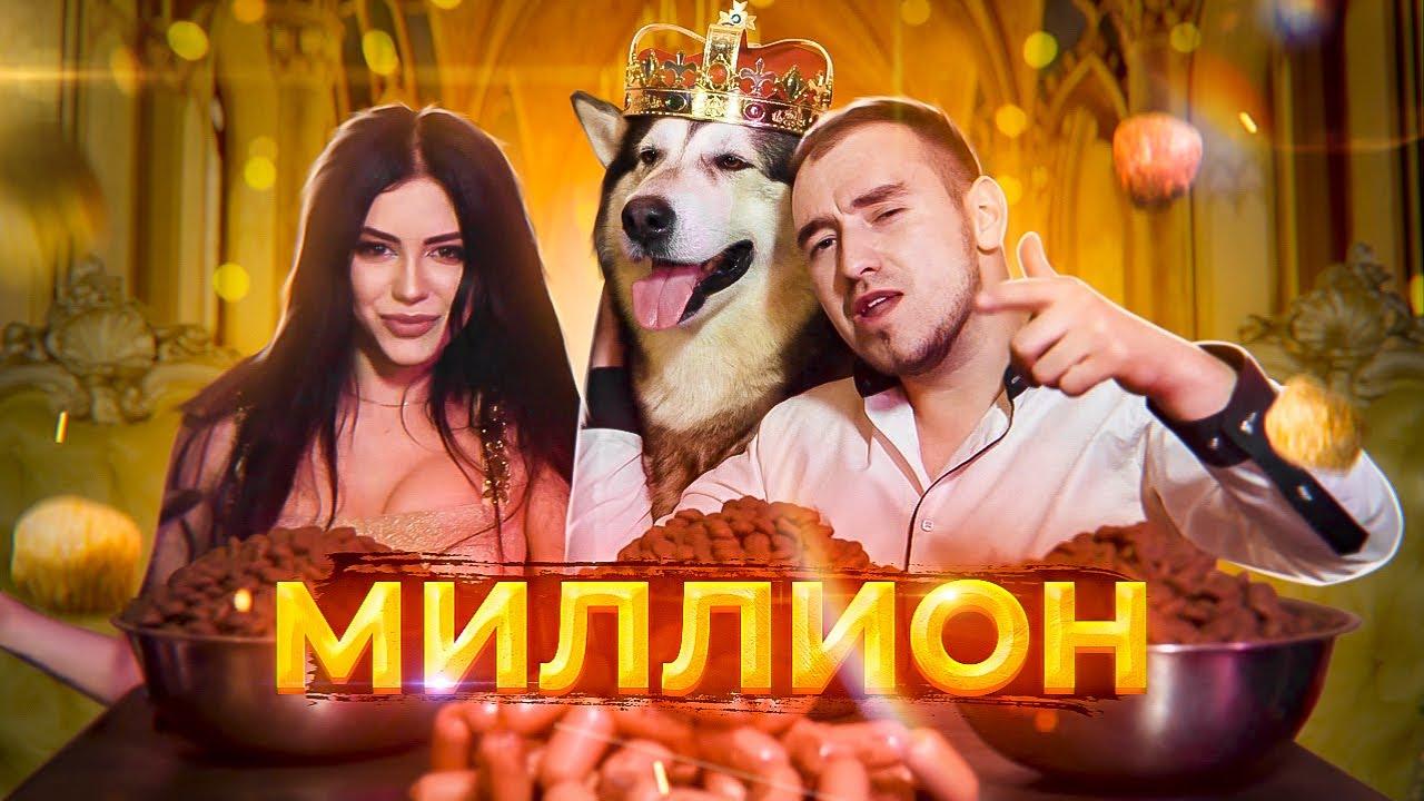 HUSMUT - МИЛЛИОН (ПРЕМЬЕРА КЛИПА 2020)