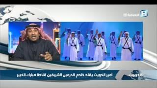العتيبي: الملك سلمان استطاع أن يعيد الدول الإسلامية إلى دورها الريادي في قيادة العالم الإسلامي