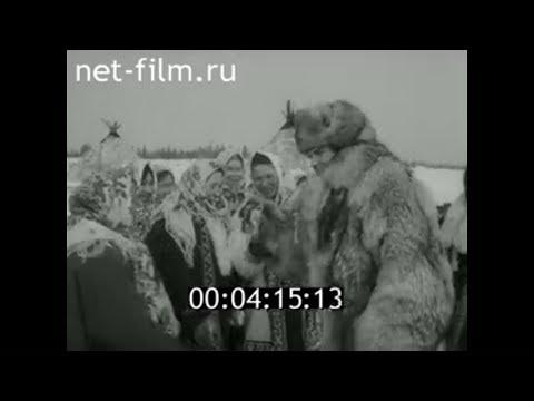 1982г. поселок Тарко-Сале. совхоз Верхне-Пуровский. Ямало Ненецкий округ
