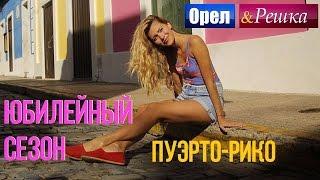 Орёл и Решка. Юбилейный сезон - Пуэрто-Рико (HD)