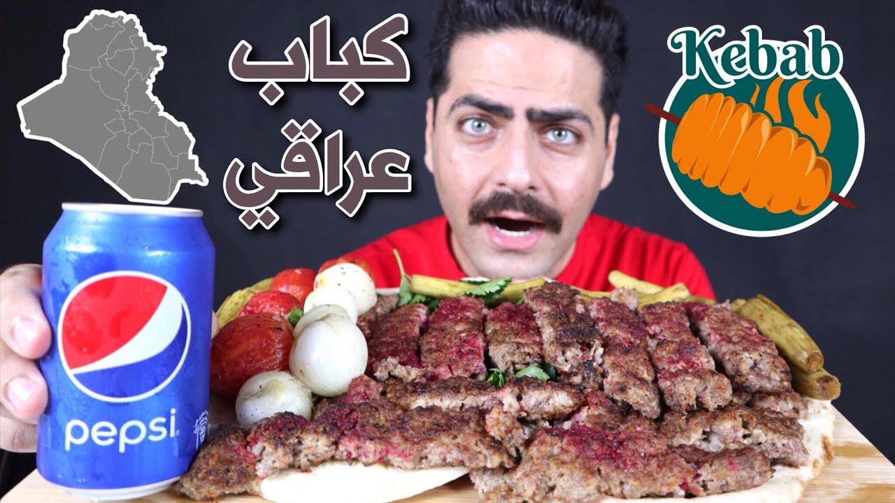 موكبانغ الكباب العراقي الآصيل مع البصل والطماطة الشوي والخبز العراقي شي رهيب Iraqi Kebab Mukbang