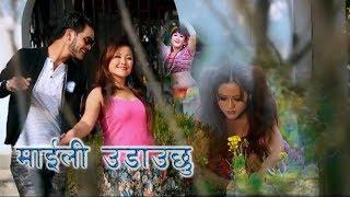MAILI UDAUCHHU 'माईली' New Released Song    Abun Pandey & Tika Dahal Ft. Parbati Rai    2017