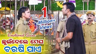New Jatra Emotional Scene - ଶାମୁକା ତୁ ବଞ୍ଚିଚୁ ?    Konark Gananatya   Sarthak Music