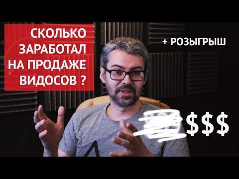 Сколько я заработал на ВИДЕО стоках. Доход от продаж видеороликов на фотобанках.