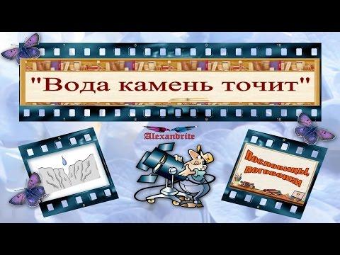 Вода камень точит_(Пословицы, поговорки)_Alexandrite_(рус.суб.)