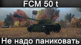 FCM 50 t - Не Надо Паниковать