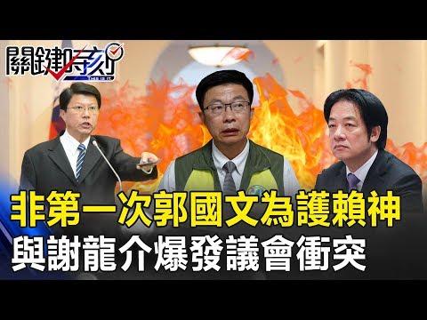 不是第一次對決!郭國文曾為護賴神 與謝龍介爆發激烈議會衝突!關鍵時刻20190226-3 謝龍介