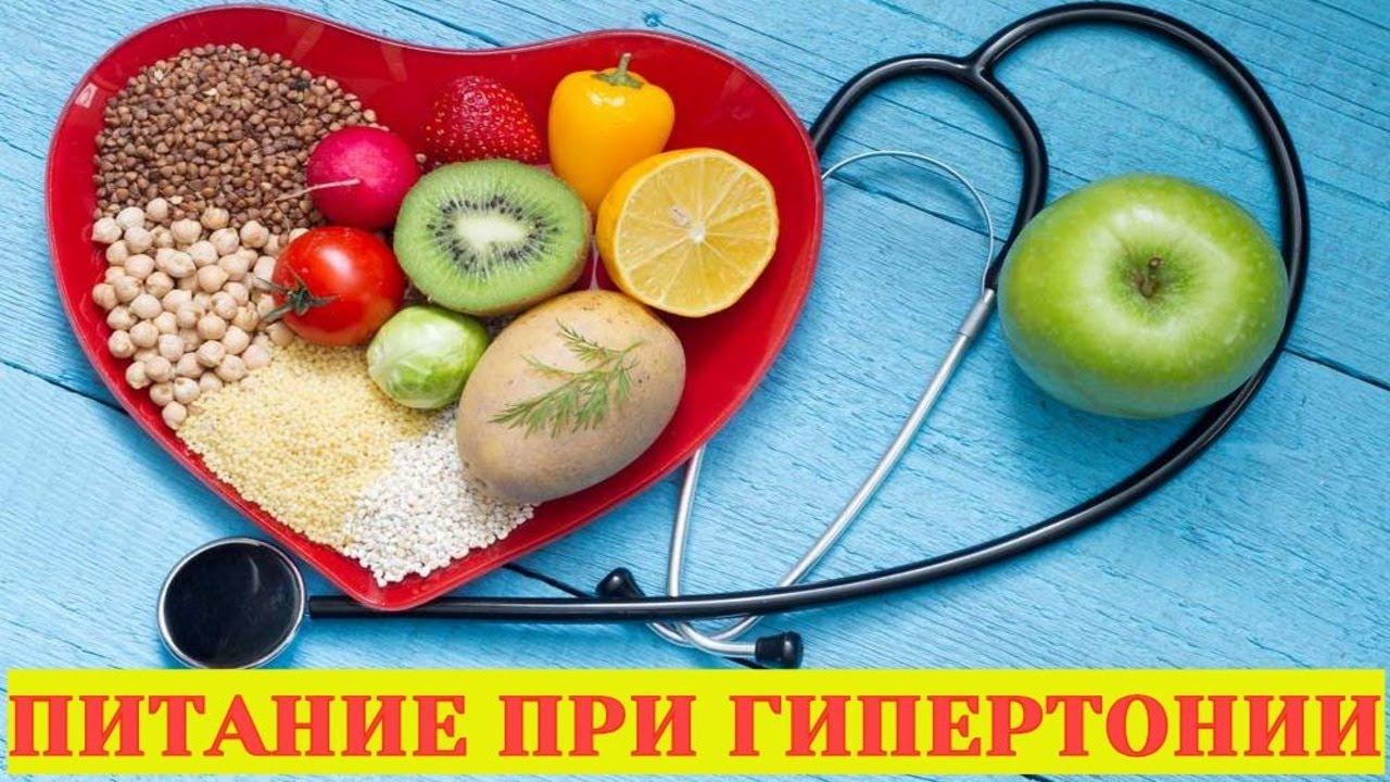 Продукты, понижающие давление: диета №10 при гипертонии