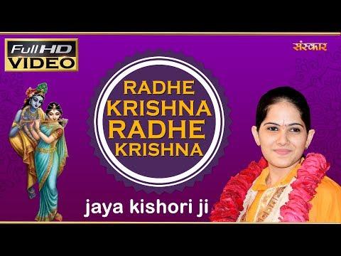 Radhe Krishna Radhe Krishna By Jaya Kishori Ji   Bhajan