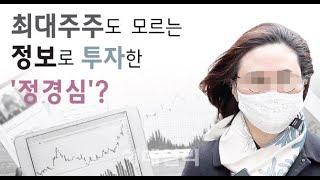 [조국펀드 그후]회사 주인도 모르는 정보를?…정경심의 …