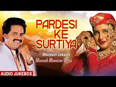 PARDESI KE SURTIYA | OLD BHOJPURI LOKGEET AUDIO SONGS JUKEBOX | SINGER - BHARAT SHARMA VYAS