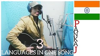 3 languages in one song|Eid special|Pankaj sinha|2018|BM