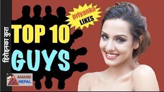 प्रियंका कार्कीले मन पराउने १० पुरुषहरु (10 guys Priyanka likes) Dayahang Rai to Paras Khadka